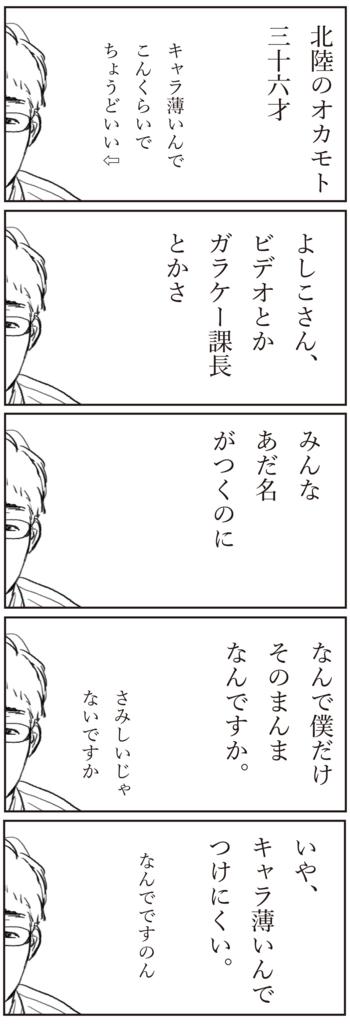 f:id:doudemoyoshiko:20161223053202j:plain