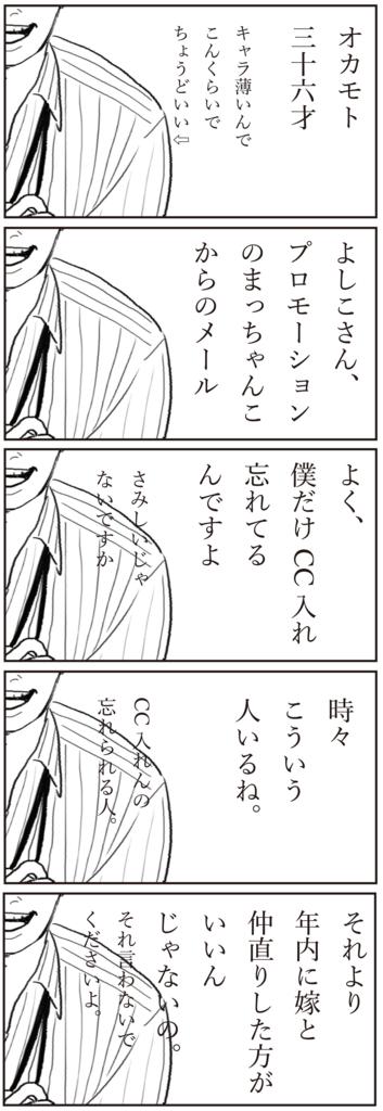f:id:doudemoyoshiko:20161223053319j:plain