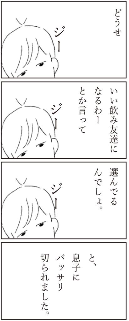 f:id:doudemoyoshiko:20170103044015j:plain