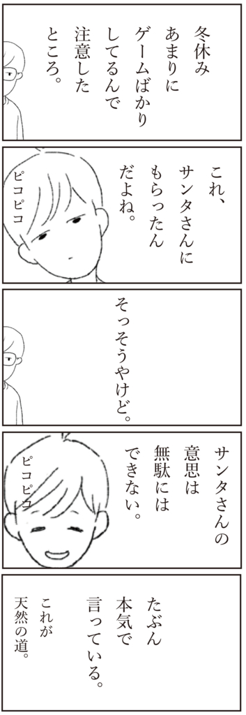 f:id:doudemoyoshiko:20170110051416j:plain