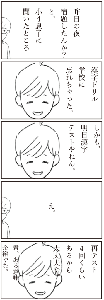 f:id:doudemoyoshiko:20170113062547j:plain