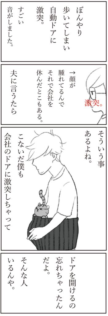 f:id:doudemoyoshiko:20170120055128j:plain