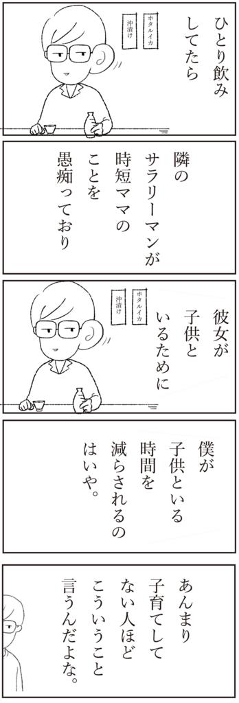 f:id:doudemoyoshiko:20170124073713j:plain