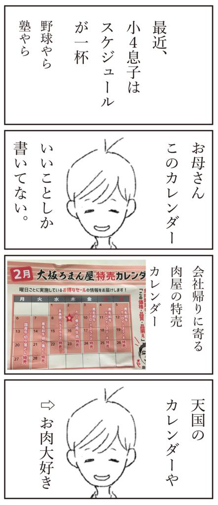 f:id:doudemoyoshiko:20170203061051j:plain