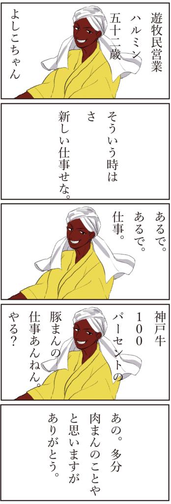 f:id:doudemoyoshiko:20170210041058j:plain