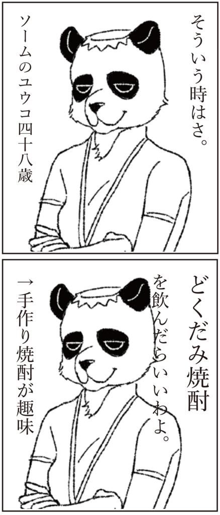 f:id:doudemoyoshiko:20170217072353j:plain
