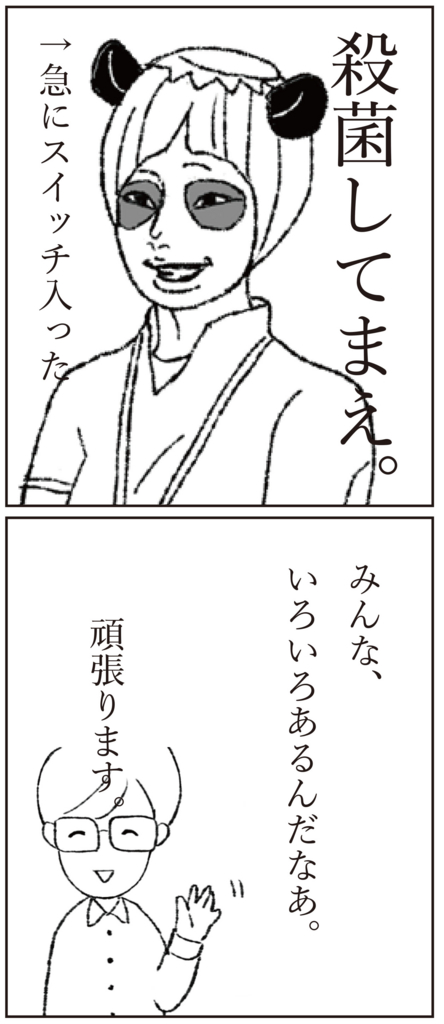 f:id:doudemoyoshiko:20170217072417j:plain