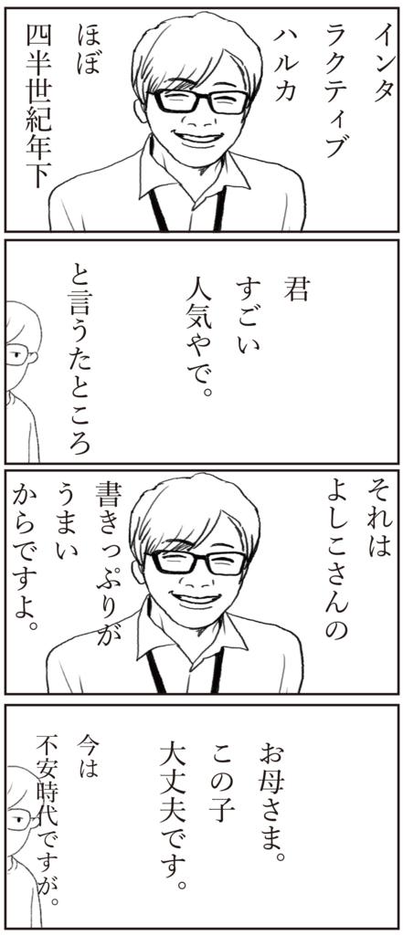 f:id:doudemoyoshiko:20170317070228j:plain
