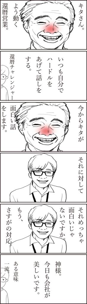 f:id:doudemoyoshiko:20170317070301j:plain