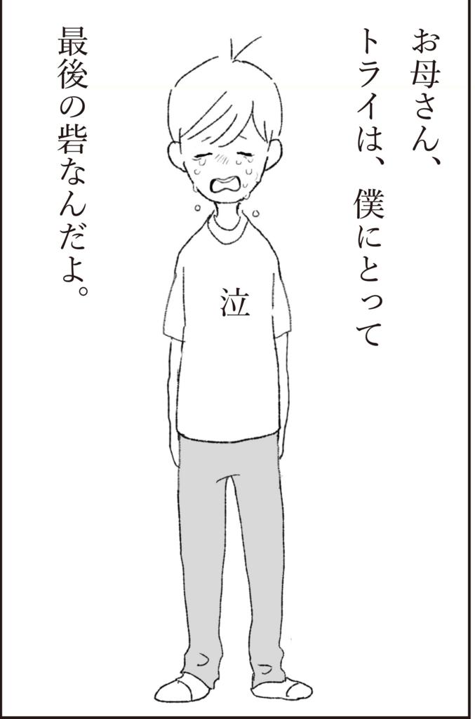 f:id:doudemoyoshiko:20170321063155j:plain