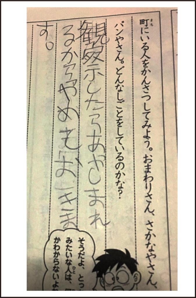 f:id:doudemoyoshiko:20170404034812j:plain