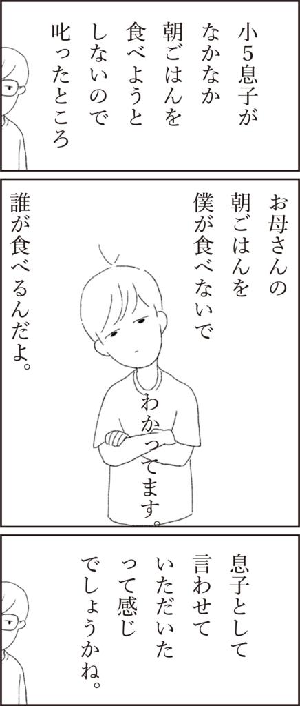 f:id:doudemoyoshiko:20170512080042j:plain
