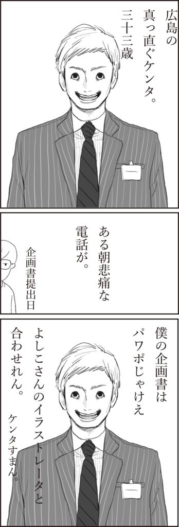 f:id:doudemoyoshiko:20170519001400j:plain