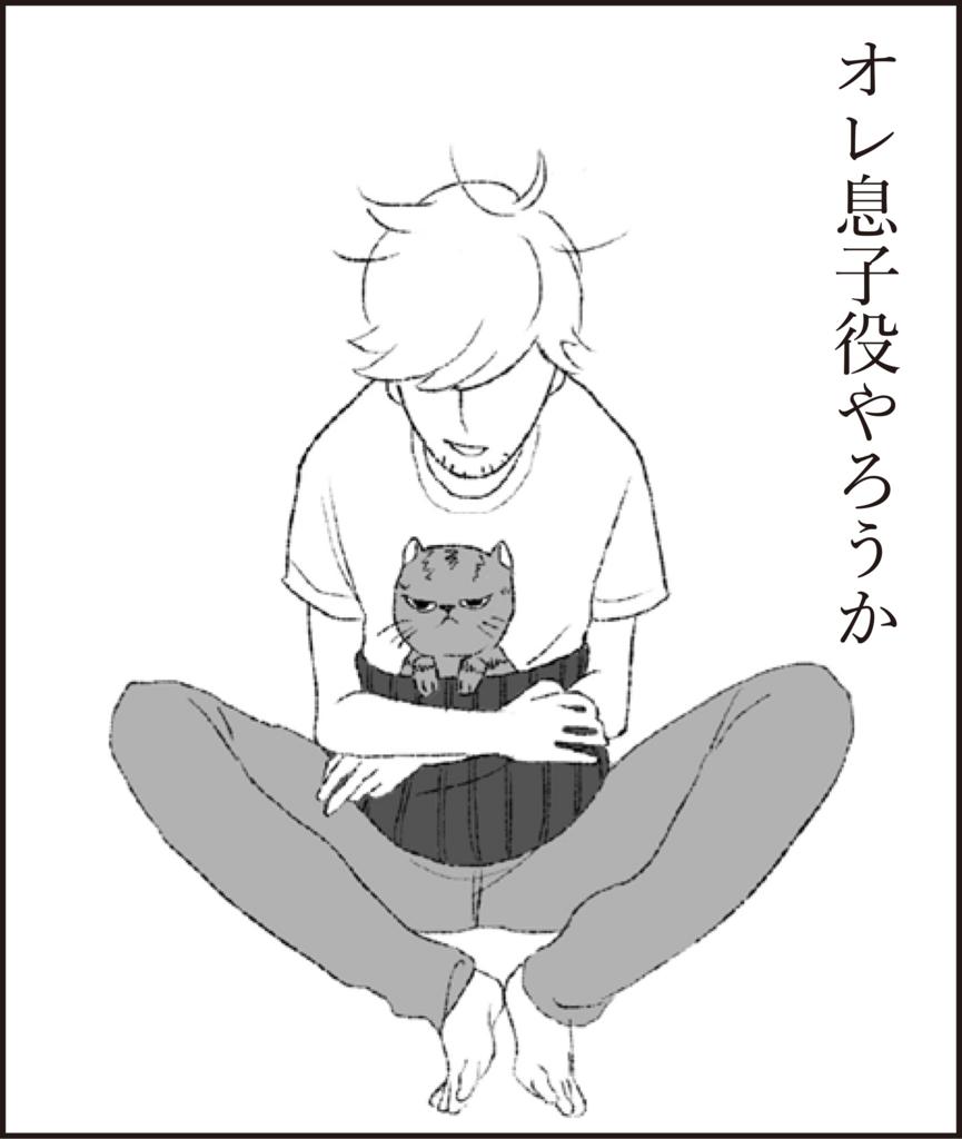 f:id:doudemoyoshiko:20170525230138j:plain