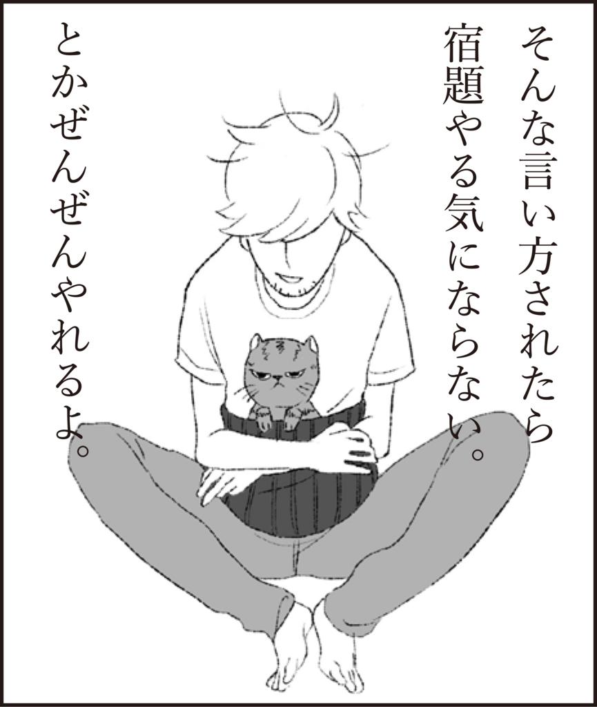 f:id:doudemoyoshiko:20170525230301j:plain