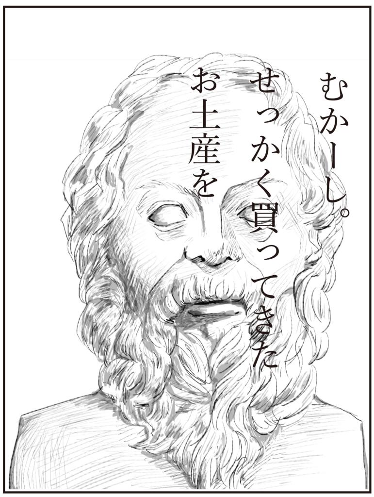 f:id:doudemoyoshiko:20170530000648j:plain