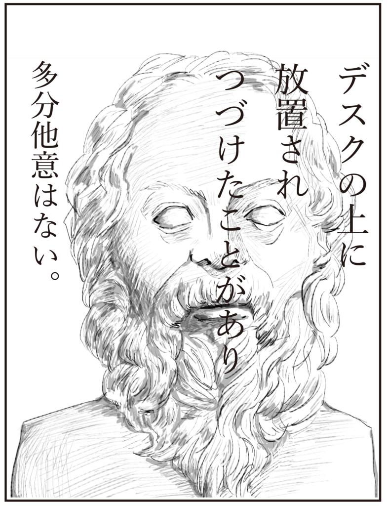 f:id:doudemoyoshiko:20170530000654j:plain