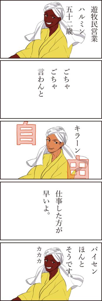 f:id:doudemoyoshiko:20170616043105j:plain