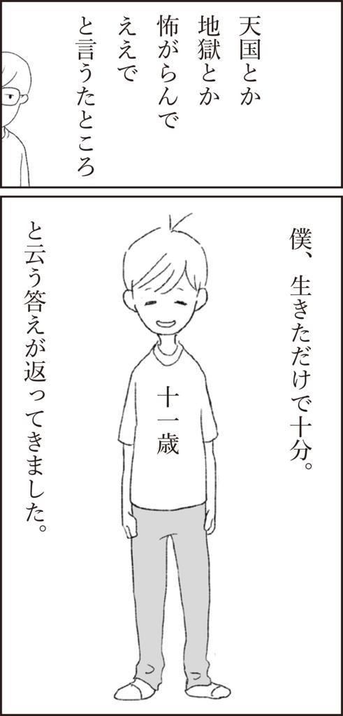f:id:doudemoyoshiko:20170626193611j:plain