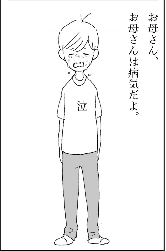 f:id:doudemoyoshiko:20170704070203j:plain