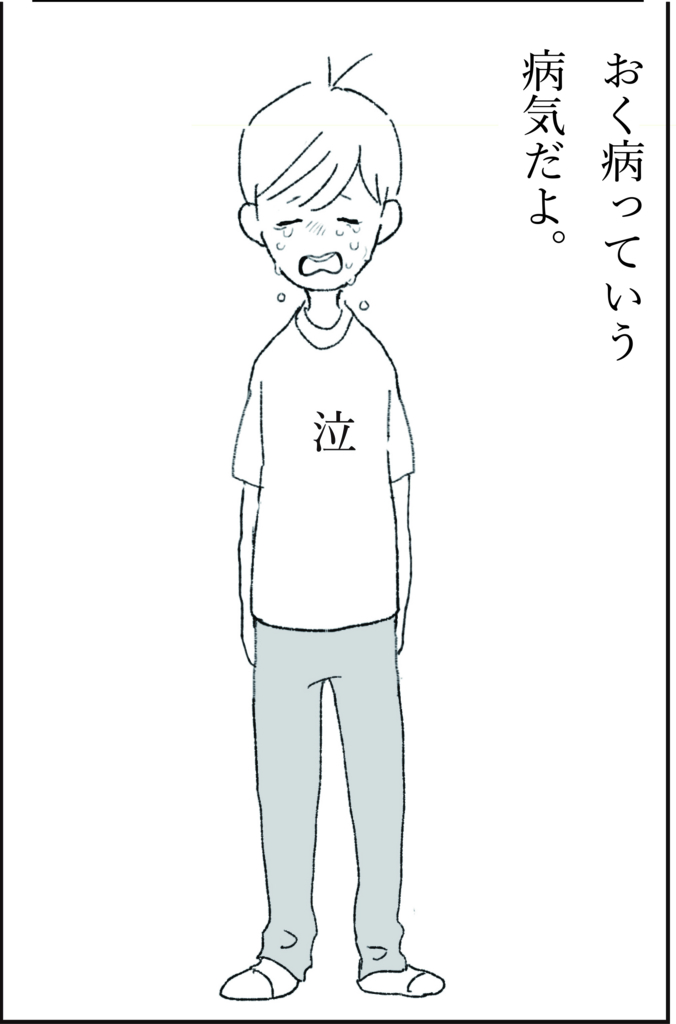 f:id:doudemoyoshiko:20170704070237j:plain