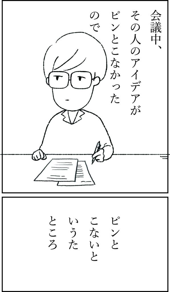 f:id:doudemoyoshiko:20170707091636j:plain