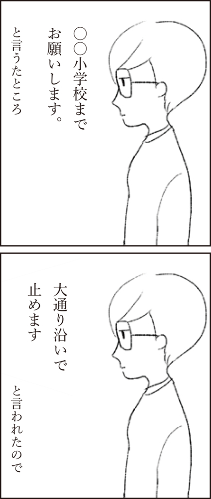 f:id:doudemoyoshiko:20170711081700j:plain