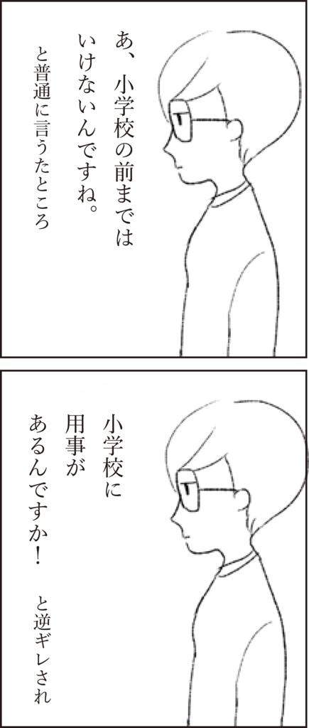 f:id:doudemoyoshiko:20170711082228j:plain