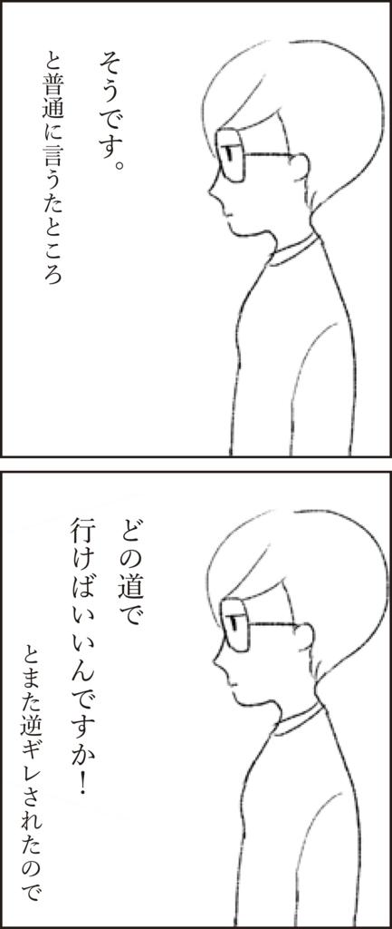 f:id:doudemoyoshiko:20170711082540j:plain