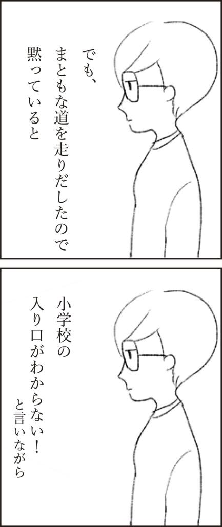 f:id:doudemoyoshiko:20170711083135j:plain
