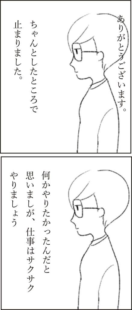 f:id:doudemoyoshiko:20170711083204j:plain