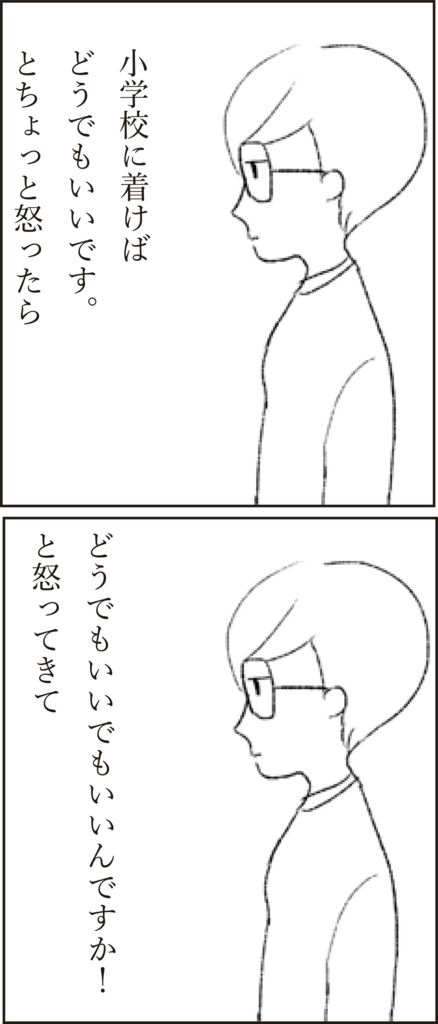 f:id:doudemoyoshiko:20170711084109j:plain