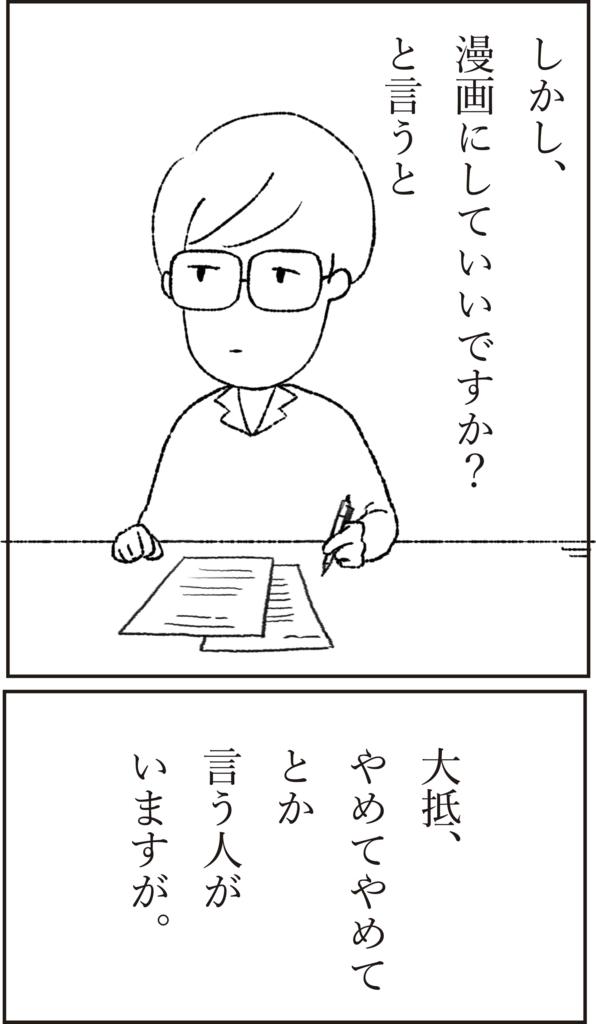 f:id:doudemoyoshiko:20170714072558j:plain