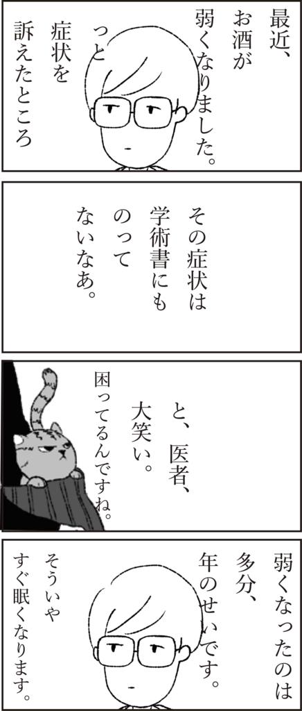 f:id:doudemoyoshiko:20170720082900j:plain