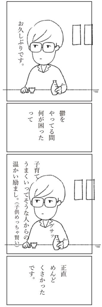 f:id:doudemoyoshiko:20180424121642j:plain