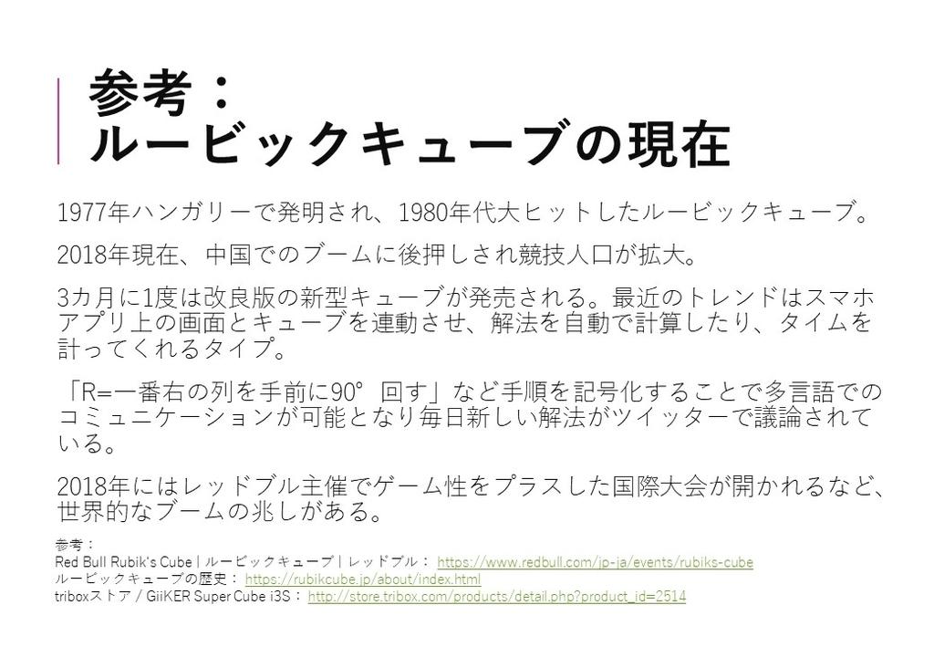 f:id:doudouishizu:20190306224940j:plain