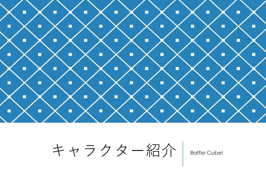 f:id:doudouishizu:20190306225031j:plain