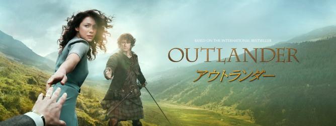 アウトランダー(outlander)