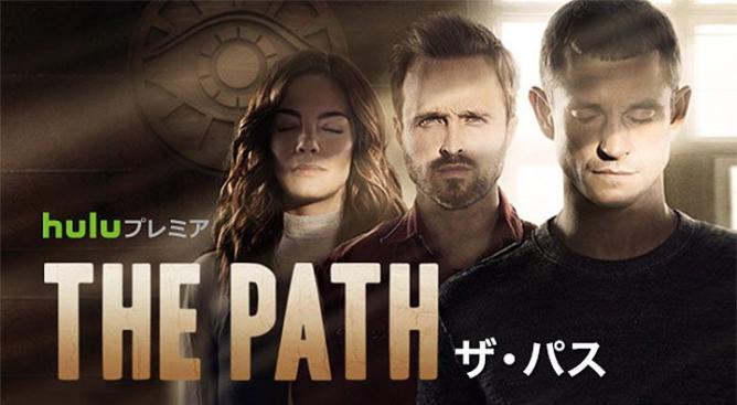 ザ・パス(the path)
