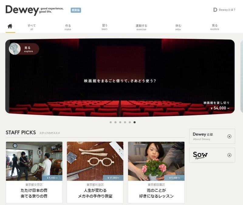 ひとを誘いたくなる体験予約サイト『Dewey デューイ 』
