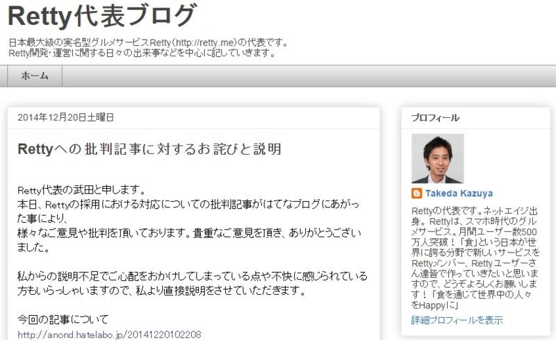 Retty代表ブログ