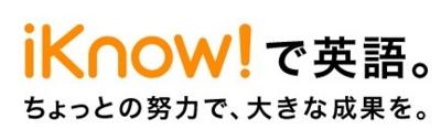 iKnow!で英語。ちょっとの努力で、大きな成果を