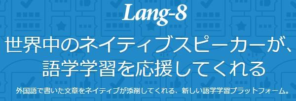 英語日記をlang-8に書いてネイティブに添削してもらおう