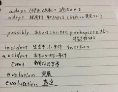 似てる英単語の覚え方はまとめて書く