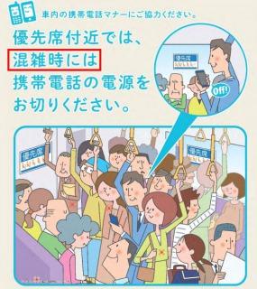 電車の優先席で携帯スマホの注意やトラブル電源は切らなくてよい