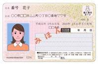 マイナンバーカードの受取方法と住基カードの返却方法