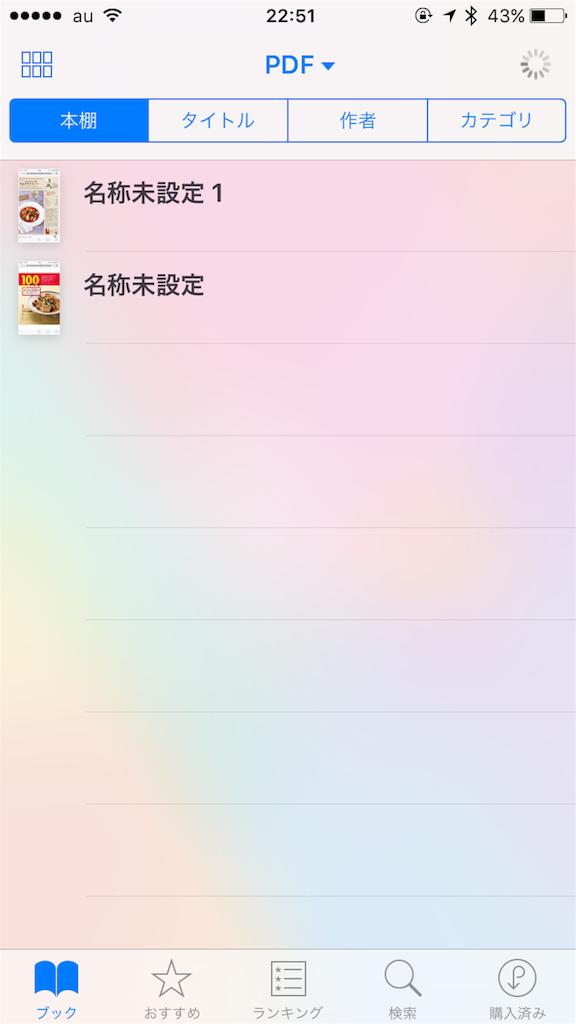 f:id:doughnutomo:20151117225142p:image