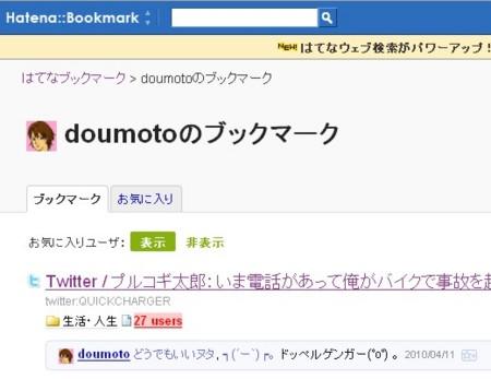 f:id:doumoto:20100411124056j:image