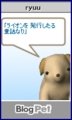 [BlogPet ryuu]りゅうの俳句