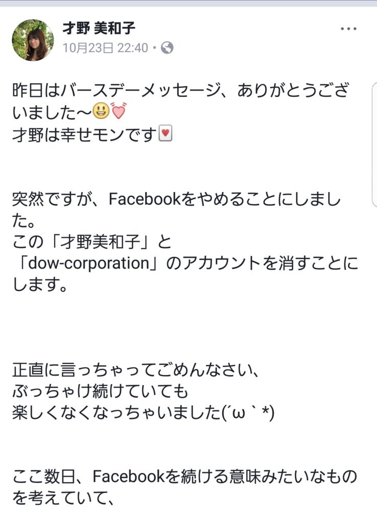 f:id:dowcorporation2009:20171024111947p:plain